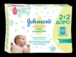 Εικόνα της JOHNSON'S BABY ΜΩΡΟΜΑΝΤΗΛΑ COTTON TOUCH 2Χ56+2X56ΔΩΡΟ