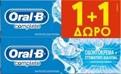 Εικόνα της Oral-b οδοντόκρεμα complete mouthwash & whitening 75ml 1+1 δώρο